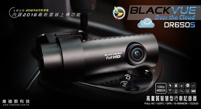 行車紀錄器 LV  BLACKVUE 維迪歐 口紅姬 DR650S 智慧雲端 Wi Fi