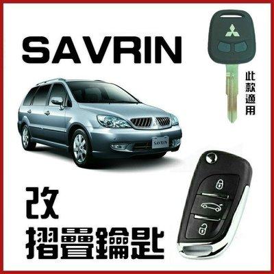 三菱SAVRIN折疊鑰匙~DS款