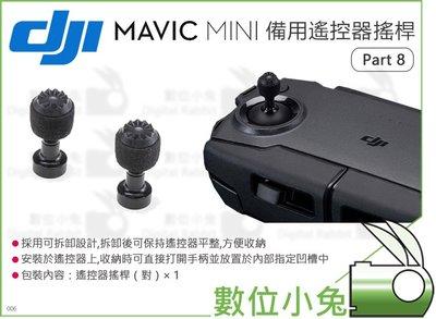 數位小兔【DJI Mavic Mini 備用遙控器搖桿 Part 8】搖桿 原廠 無人機 公司貨 原廠搖桿 空拍機