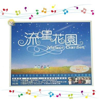 【富貴久久】流星花園 電視原聲帶 原版CD 紙盒裝