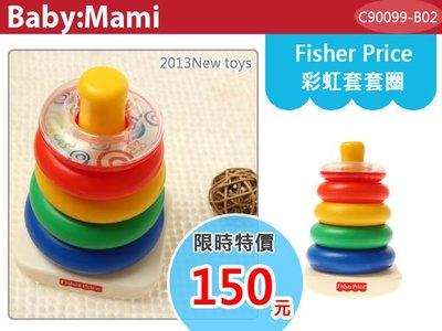 貝比幸福小舖 【90099-B02】 Fisher Price彩虹套套圈+不倒翁層層疊/搖鈴小套圈 限時特價