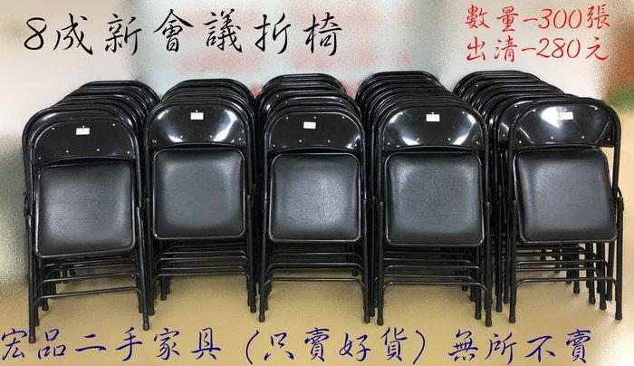 台中二手家具店 宏品全新中古傢俱 F1208黑色會議折椅 * 折椅 休閒椅 書桌椅 辦公椅 2手桌椅拍賣