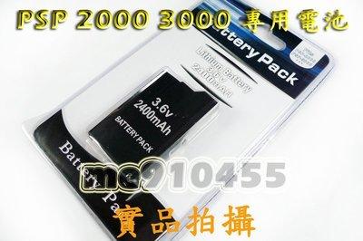 電池座充組  PSP 2000 2007 3000 3007 薄機 副廠電池 + 薄厚主機 適用 座充 充電器 有現貨