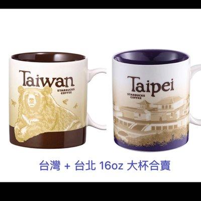 星巴克 臺灣 + 臺北 城市杯 馬克杯 city mug icon 有標無瑕 16oz(大杯)MIC 2杯合賣 免運