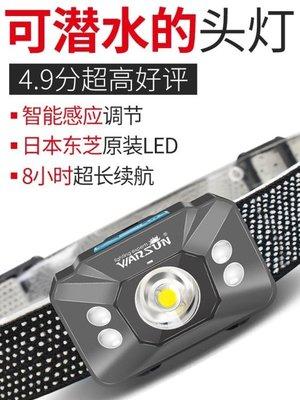 頭燈 感應頭燈強光充電超亮進口LED頭戴式手電筒帽夜釣釣魚燈戶外