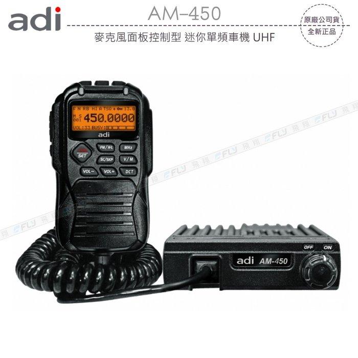《飛翔無線3C》ADI AM-450 麥克風面板控制型 迷你單頻車機 UHF〔公司貨〕430MHz 車用對講機 堅固耐用