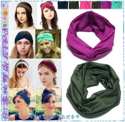 ☆POLLY媽☆客製化手作twisted turban headwrap萊卡針織棉二種配戴法雙圈交叉穿繞髮帶~6色