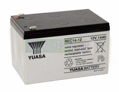 [電池便利店]台灣湯淺YUASA REC14-12 12V 14AH ~ 電動腳踏車、電動車用電池(REC12-12加強版)