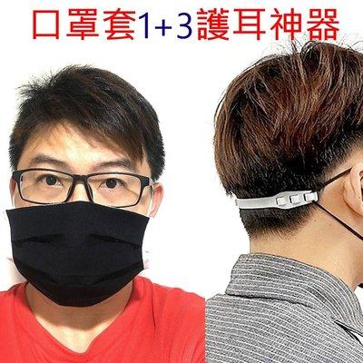 【防疫懶人包1+3】MIT手工製銀離子抗菌消臭口罩套(1個)+口罩防勒護耳神器(3入)