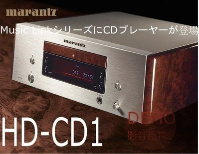 ㊑DEMO影音超特店㍿日本Marantz HD-CD1 CD播放機 附中說  (HD-AMP1/HD-DAC1)