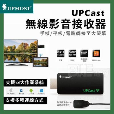 [百威電子] UPCast 無線影音接收器 平板 電腦 手機轉大螢幕 轉電視 1080P 6公尺 支援ios 安卓