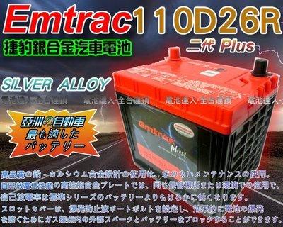 ✚中和電池✚第二代 超銀合金 汽車電池 110D26R Emtrac 捷豹 LEXUS IS250 IS300 愛馬龍
