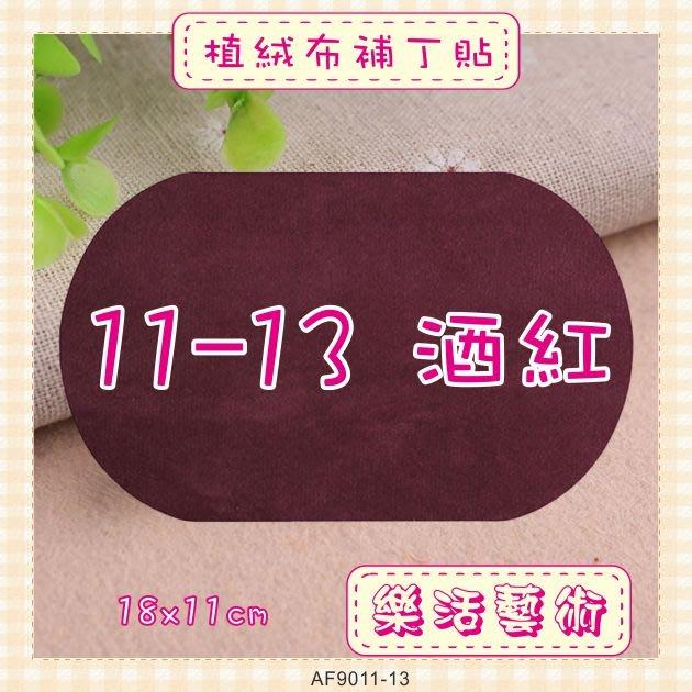 樂活藝術「燙貼布」 ~ 11-13酒紅色植絨布 長橢圓補丁貼 熨斗貼 袖貼 肘貼《有背膠》【現貨】【AF9011-13】