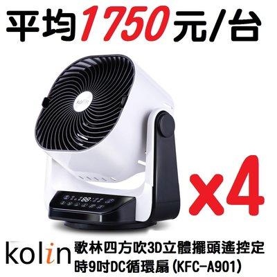(平均1750元/台)【歌林】四方吹3D立體擺頭遙控定時9吋DC循環扇2台合購 / KFC-A901 / 電風扇