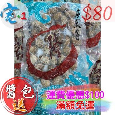 【宅+1】海瓜子 500g/海鮮 生鮮 團購 冷凍 宅配 火鍋 中秋 烤 肉 【阿三麵堂】