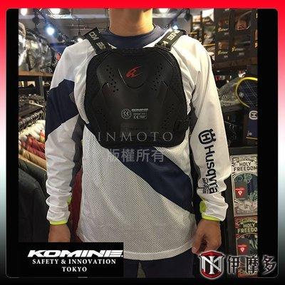 伊摩多※ KOMINE可揹式 護胸SK-629 一片式 硬塑塊+軟護墊~加胸腔防護/加強防護