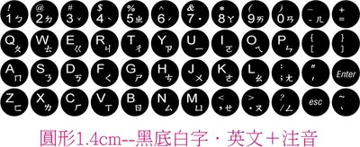 ◎訂製鍵盤貼紙~優質品,不反光筆記型鍵盤.英文+注音-尺寸:圓形1.4cm-黑底白字