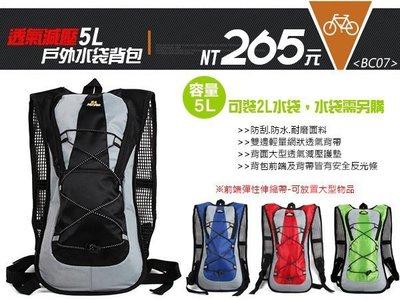 ☆PART2單車 (BC07)  透氣 減壓款 戶外用 水袋 背包 促銷價 265元 pa
