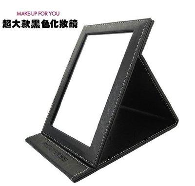 【 愛來客 】超大黑色MAKE-UP FOR YOU 折疊化妝鏡巧妝鏡進口PU皮質 鏡面防霧化玻璃 現貨