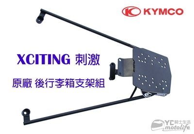 YC騎士生活_KYMCO光陽原廠 XCITING 250 300 400 刺激 後箱架 後架 行李箱架 置物箱架 漢堡架