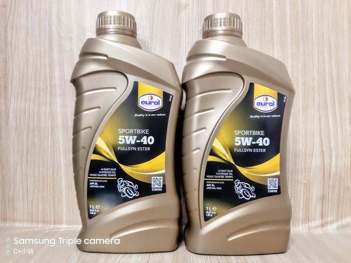 (C+西加小站)EUROL 5w40 SPORTBIKE 4T  5W-40機車全合成酯類機油 12瓶整箱免運費