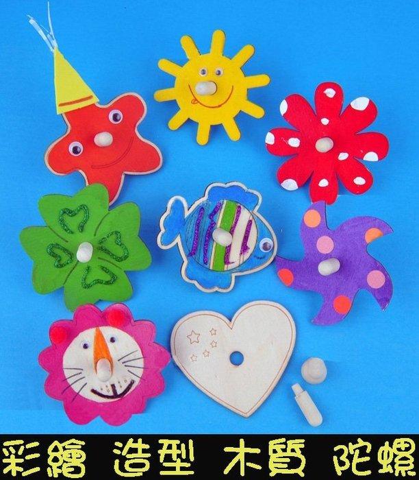 ♥粉紅豬的店♥兒童 親子 活動 DIY 填色 塗色 彩繪 裝飾 著色 原木 木質 造型 陀螺 材料包 懷舊童玩 贈品-預