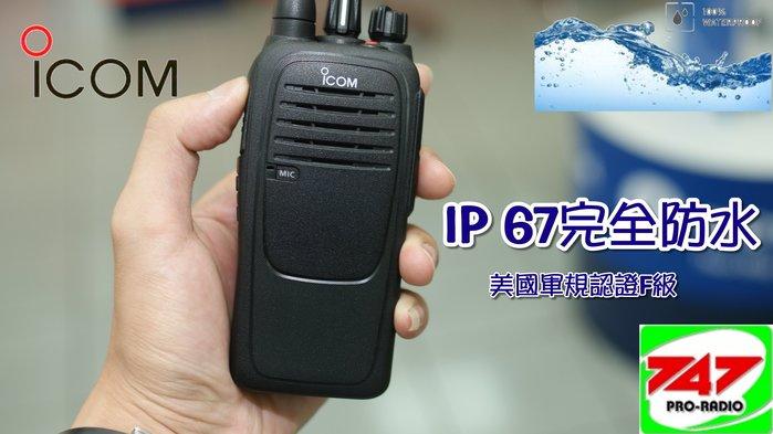 《747無線電》日本原裝 ICOM IC-F2000 對講機 防水 軍規認證