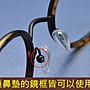 眼鏡鼻墊 一般款 贈隨身螺絲起子和螺絲 塑膠鼻墊 鎖螺絲式 防滑鼻墊 止滑眼鏡鼻墊 SHAWN 尚恩鏡舖