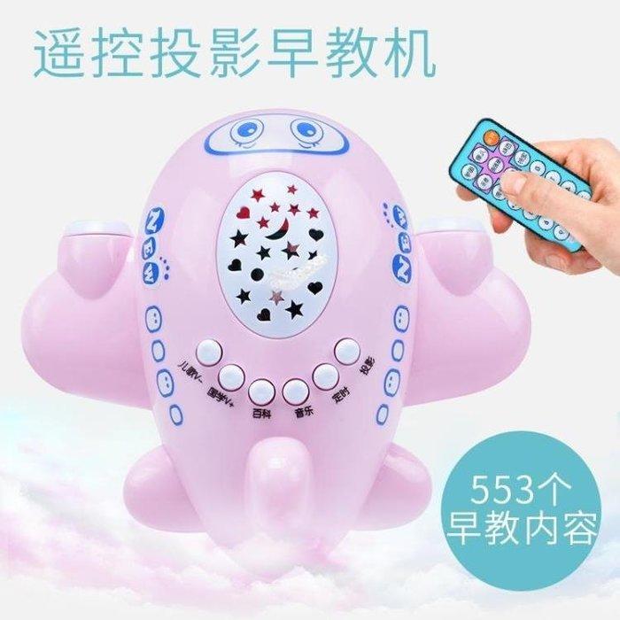 兒童玩具寶寶早教機遙控迷你投影講故事機聽歌音樂嬰兒兒童玩具0-1-3歲  SQ13282.TW