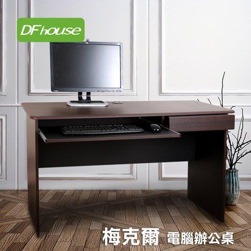 【You&Me】~DF house(梅克爾電腦辦公桌[1抽1鍵](2色)- 電腦桌 桌 書桌 電腦椅 辦公椅 台灣製造