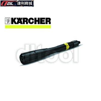 =達利商城=德國 KARCHER 凱馳 MP145 多功能高壓噴槍 K3 至 K5 系列適用(2.643-239.0)