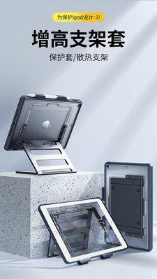 【現貨】ANCASE 2020 iPad 10.2 增高立架 筆槽 支架保護殼平版套