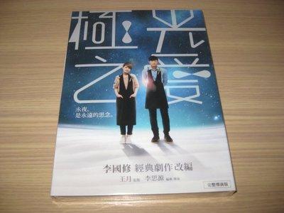 全新影片《極光之愛》 DVD 楊丞琳 宥勝 季芹 林妍柔