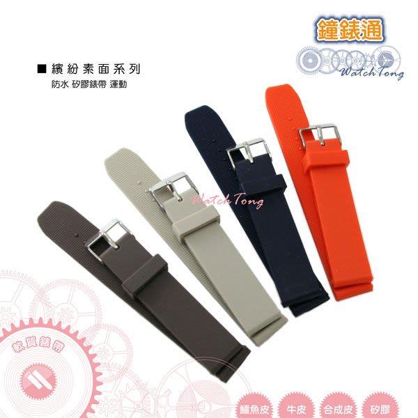 【鐘錶通】繽紛素面系列─SK直筒素面矽膠錶帶─深藍 淺灰 橘 咖啡灰 黑 ─ 18/20/24mm