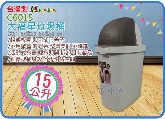 =海神坊=台灣製 KEYWAY C6015 大福星垃圾桶 方形紙林 搖蓋分類桶 掀蓋回收桶 附蓋15L 6入850元免運