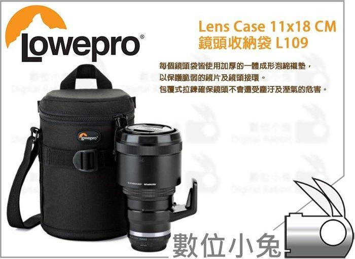 數位小兔【Lowepro Lens Case 11x18 CM 鏡頭收納袋 L109】鏡頭袋 鏡頭套 鏡頭包