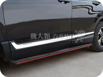 3件免運【魏大顆】CR-V(17-)專用 不鏽鋼車身飾條(一組4件)ー門邊飾條 車側飾條 車門飾條CRV5 5代 五代