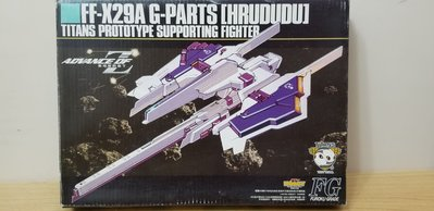 Hg Titans Tr1 救生倉 模型 高達 gundam 限定 非賣品
