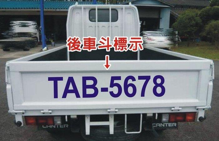 專業貨車驗車貼紙-後車斗車牌標示--3.5噸以下適用,電腦割字、招牌貼紙、車身貼字