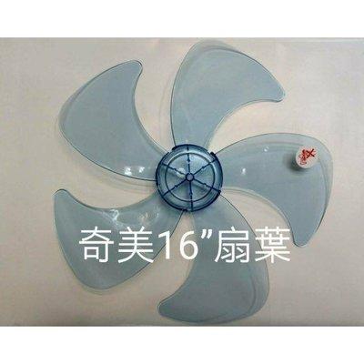 現貨 奇美DF-16D0ST  DF-16F0ST DF-16B300 原廠材料 5葉片 16吋電風扇葉片 【皓聲電器】 新北市