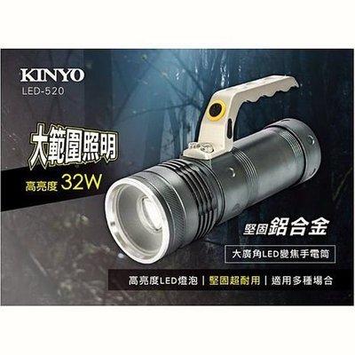 ≈多元化≈附發票 KINYO 18650鋁合金大廣角LED變焦手電筒 附18650電池 LED-520 手電筒