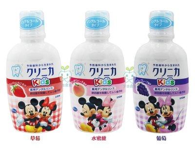 牙齒寶寶 日本 Lion 米妮米奇卡通 漱口水250ml(草莓/葡萄/水蜜桃)