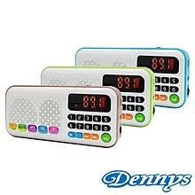 [Dennys丹尼斯]雙卡雙待FM收音插卡喇叭MS-K288