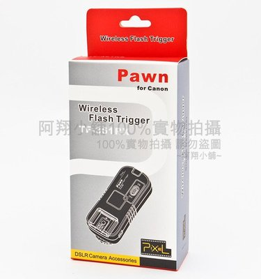 ~阿翔小舖~品色Pixel TF-361/RX 公司貨 Canon用 單接收器 無線快門+無線閃燈觸發器/引閃器/PAWN