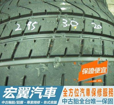 【新宏翼汽車】中古胎 C19.295 30 20 倍耐力 新P0 2018年 9成9落地胎測試胎 2條 含工10000元