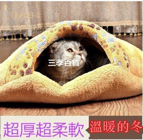 三季大號貓屋貓窩 貓睡袋 吉娃娃狗窩 冬季保暖房子貓咪用品❖610