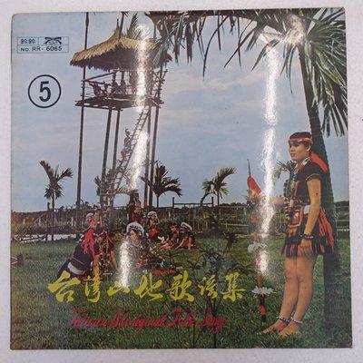 【柯南唱片】台灣山地//歌謠集//第五集 >>LP