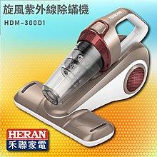 【HERAN禾聯】HDM-300D1 旋風紫外線除蟎機 灰塵 過敏 過濾 淨化器 紫外線殺菌 雙效滾刷 除塵蟎機