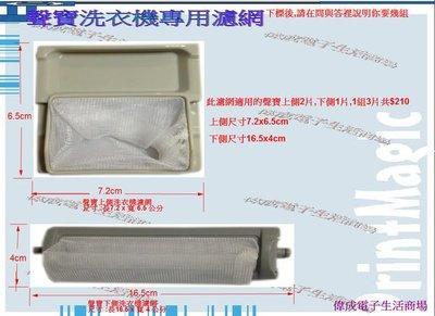 【偉成】聲寶洗衣機濾網一組3個上下側/適用:ES-148AB/ES-158AB/ES-D149AB