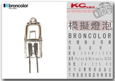 凱西影視器材 BRONCOLOR 原廠 模擬燈泡 300 W / 120 V 34.225.XX